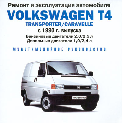 Форум владельцев VOLKSWAGEN TRANSPORTER T5 RusTeam